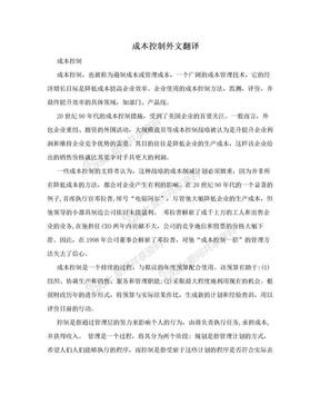成本控制外文翻译.doc