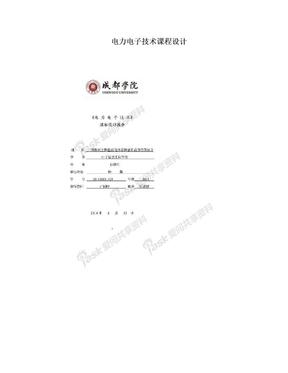 电力电子技术课程设计.doc