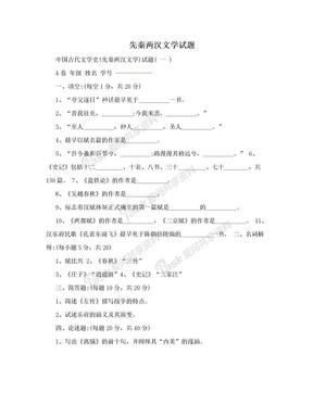 先秦两汉文学试题.doc