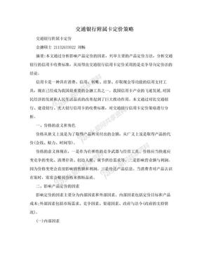 交通银行附属卡定价策略.doc