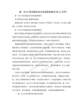 新一代5G移动通信技术发展趋势探讨[Word文档].doc