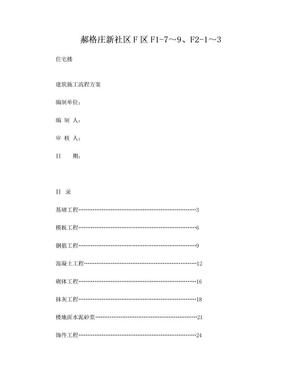房屋建筑施工流程.doc
