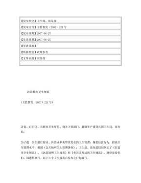 沐浴场所卫生规范(卫监督发〔2007〕221号).doc