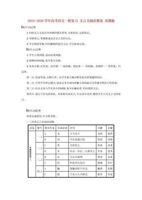 2019-2020学年高考语文一轮复习 文言文阅读教案 苏教版.doc