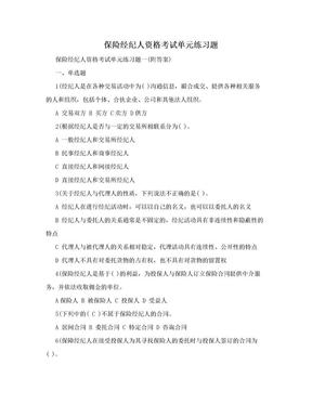 保险经纪人资格考试单元练习题.doc