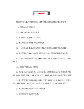 塑钢门窗制作安装合同(正式).doc
