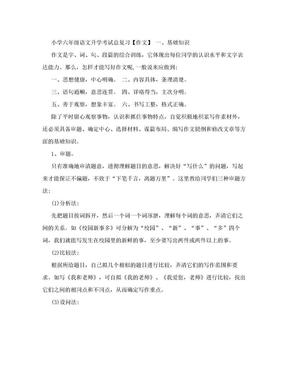 【小学六年级语文升学考试总复习【作文】】.doc