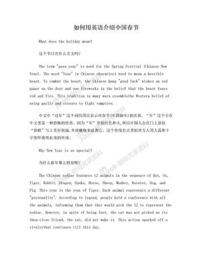 如何用英语介绍中国春节.doc