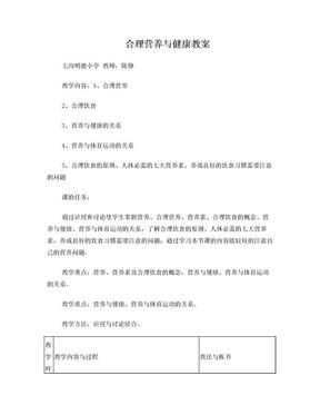 七沟明德小学陈静合理营养与健康教案.doc
