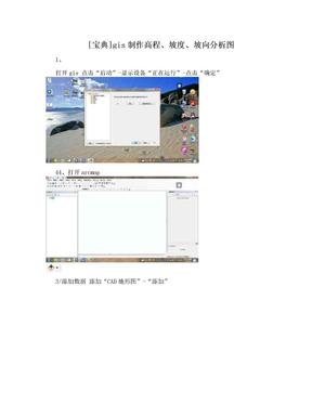 [宝典]gis制作高程、坡度、坡向分析图.doc