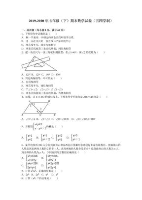 2019-2020年七年级(下)期末数学试卷(五四学制).doc