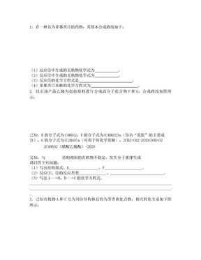 高中有机化学推断题(包答案).doc