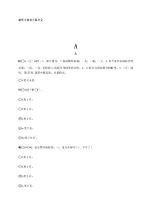《新华字典》第五版全文.doc