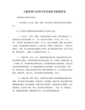 2018年文秘管理与应用写作形成性考核册答案(最新完整).doc