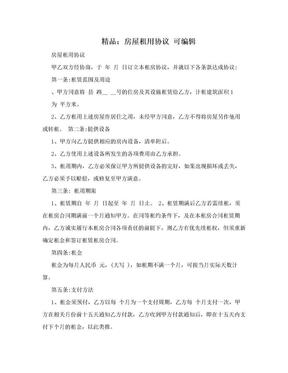 精品:房屋租用协议 可编辑.doc
