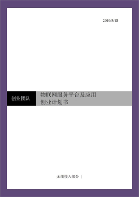 物联网创业计划书.doc