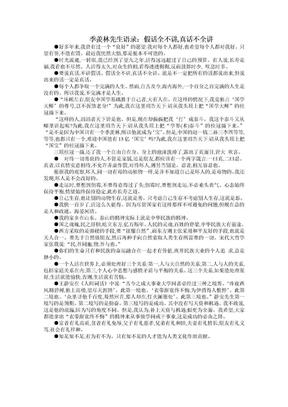 季羡林先生语录.doc
