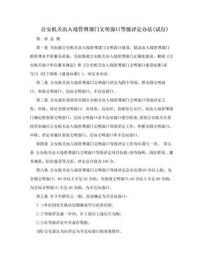 公安机关出入境管理部门文明窗口等级评定办法(试行).doc