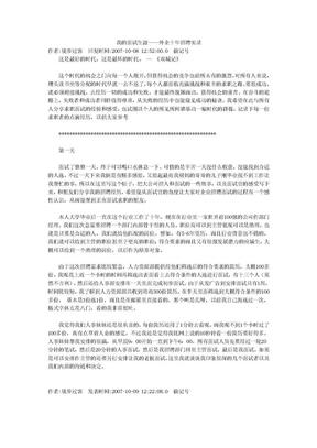 面试生涯——外企十年招聘实录.doc