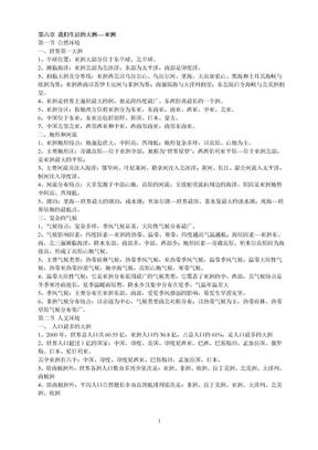 七年级下册地理复习提纲_人教版[1].doc