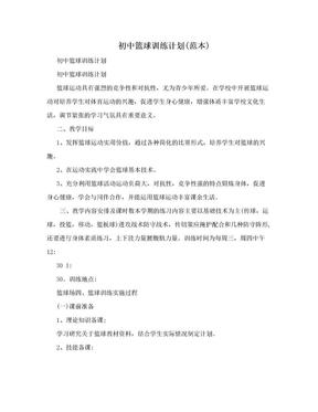 初中篮球训练计划(范本).doc