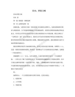 青木:炒股方略.doc