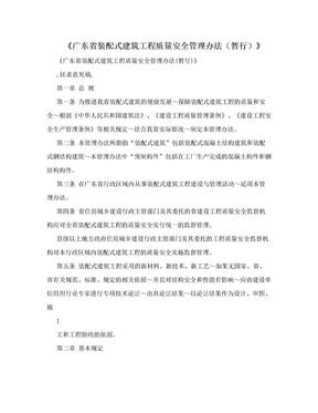 《广东省装配式建筑工程质量安全管理办法(暂行)》.doc