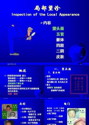贾钰华局部望诊(头面).ppt