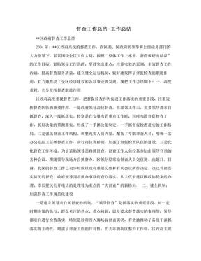 督查工作总结-工作总结.doc