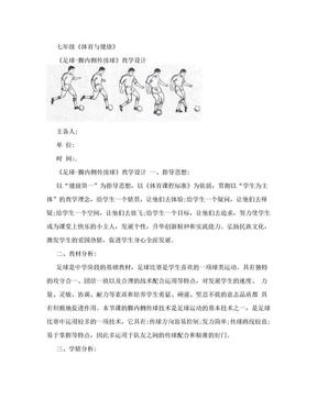 中学 足球-脚内侧传接球 体育教案.doc