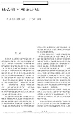 社会资本理论综述_托马斯_福特_布朗.pdf