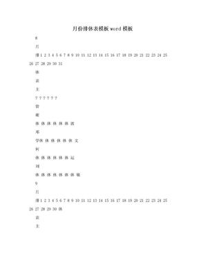 月份排休表模板word模板.doc