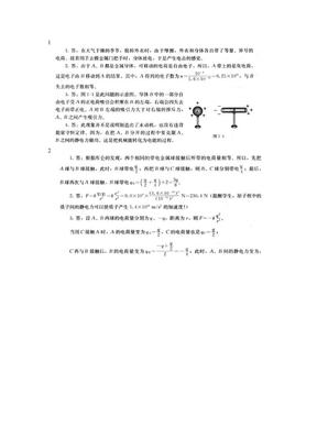 人教版高中物理选修3-1课后习题答案(截取自教师用书).doc