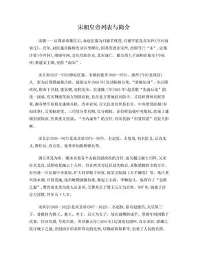 宋朝皇帝列表与简介.doc