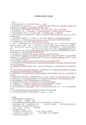 管理信息系统3、《管理信息系统》复习题.doc