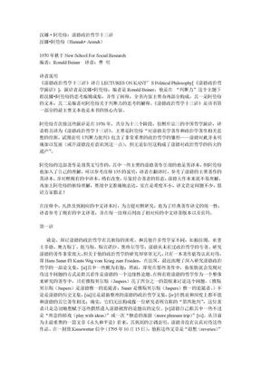 康德政治哲学三十讲.doc