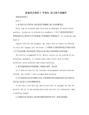 新编英语教程4 李观仪 练习册全部翻译.doc