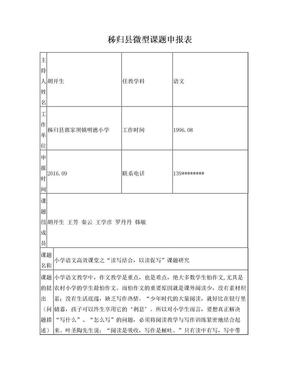 明德小学语文微型课题申报表.doc