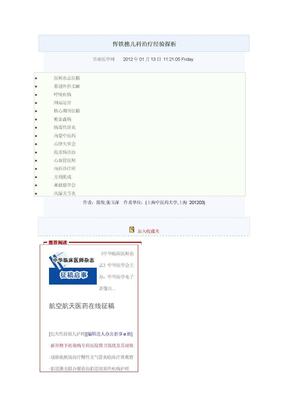 恽铁樵儿科治疗经验探析.docx