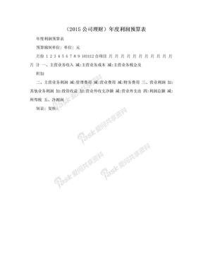 (2015公司理财)年度利润预算表.doc