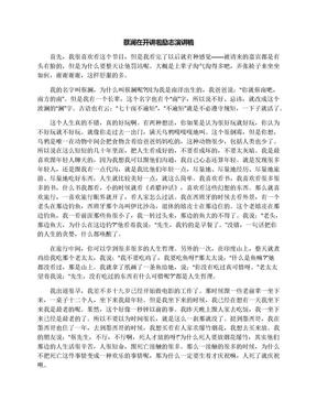 蔡澜在开讲啦励志演讲稿.docx