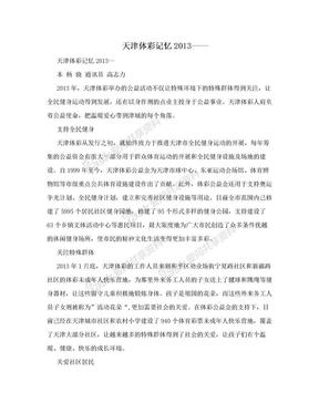 天津体彩记忆2013——.doc