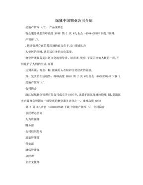 绿城中国物业公司介绍.doc