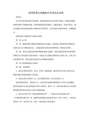 药事管理与药物治疗学委员会章程.doc