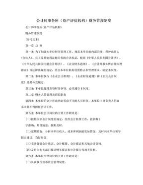 会计师事务所(资产评估机构)财务管理制度.doc
