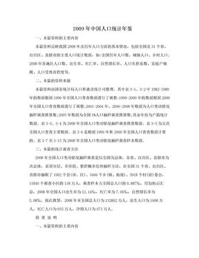 2009年中国人口统计年鉴.doc
