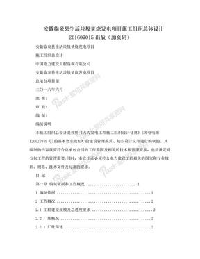 安徽临泉县生活垃圾焚烧发电项目施工组织总体设计201607015出版(加页码).doc