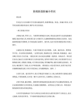 防抢 防盗 防骗小常识.doc