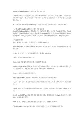 菜单命令中英文对照.docx