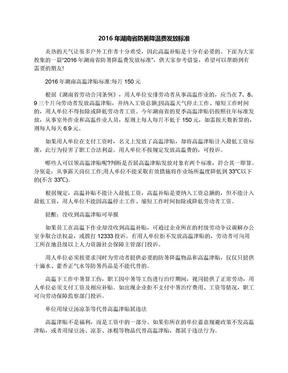 2016年湖南省防暑降温费发放标准.docx